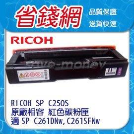 RICOH 理光 SP C250S 250S 250 黃色原廠相容碳粉匣 適SP C261DNW C261SFNW