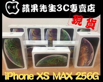 [蘋果先生] iPhone XS max 256G 蘋果原廠台灣公司貨 新貨量少直接來電
