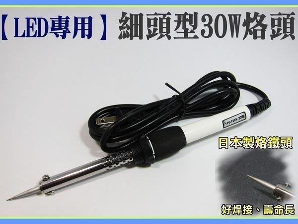 中億☆【LED專用】細頭型烙鐵、日本製烙鐵頭、好焊接、可焊LED/IC/電阻/電容/電晶體等元件