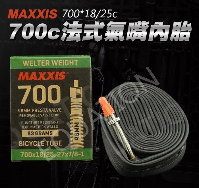【方程式單車】瑪吉斯 MAXXIS 盒裝 700*18/25c 公路車內胎 700c法式內胎 700c內胎  48MM長
