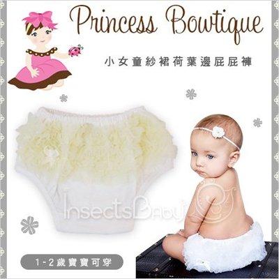 ✿蟲寶寶✿【美國Princess Bowtique】可愛小公主 紗裙荷葉邊屁屁褲 - 白色 (XS/1-2歲適穿)