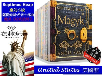 【預購】美國進口 Septimus Heap 魔幻小說薩提姆斯·希普七部曲