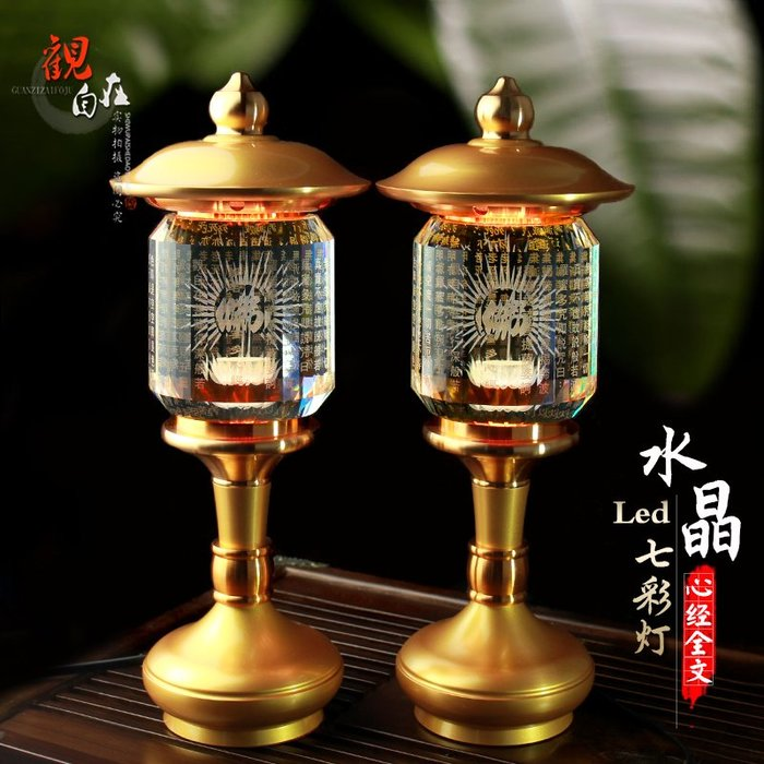 聚吉小屋 #佛教心經經文led日式水晶電供燈七彩蓮花酥油燈座長明燈供佛燈1對