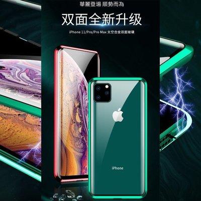 【超商店到店免運費】 iPhone11系列 雙面玻璃磁吸手機殼 萬磁王