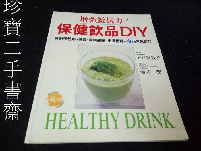 【珍寶二手書齋3B1】保健飲品DIY ISBN:9574735133 竹內富貴子