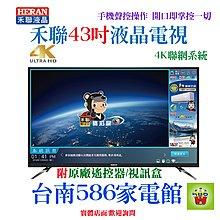 《586家電館》HERAN禾聯LED液晶電視43吋【HD-43UDF28】智慧聯網功能-4K超高畫質