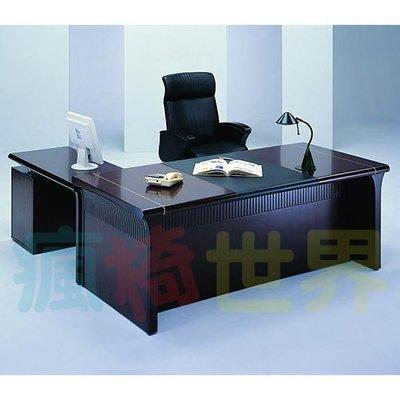 《瘋椅世界》OA辦公家具全系列 高級木製主管桌 EN-283 (董事長桌/老闆桌/辦公桌/工作桌)