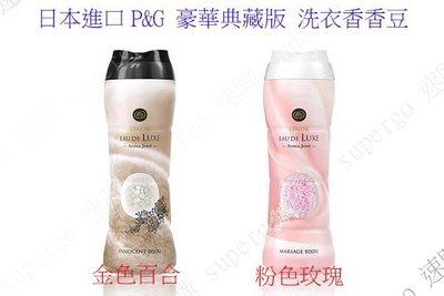 日本進口P&G Lenor eau de luxe 豪華典藏版 洗衣香香豆 正味量520ml(金色百合/粉色玫瑰)(2)