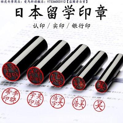 【AMAS】-刻章日本留學印章牛角圓形章印制作出國名字姓名印章定制簽名私章