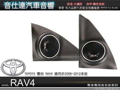 音仕達汽車音響 豐田【TOYOTA RAV4專用高音座】原廠仕樣 專車專用高音喇叭座 高音座
