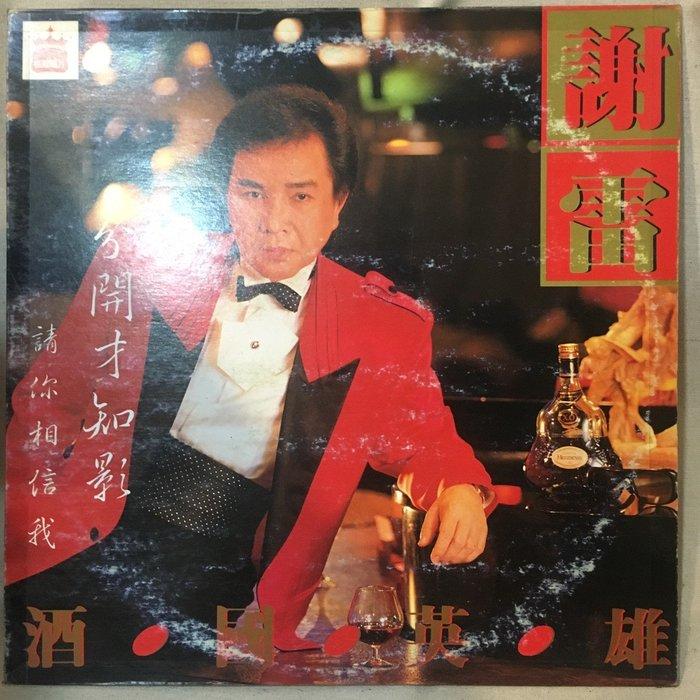 黑膠唱片 謝雷 【酒國英雄】