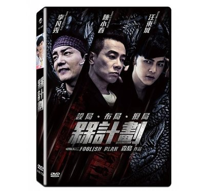 合友唱片 面交 自取 槑計劃 (DVD) Foolish Plan