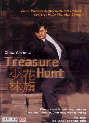 【藍光電影】花旗少林 Treasure Hunt(1994) 周潤發經典動作喜劇  120-014