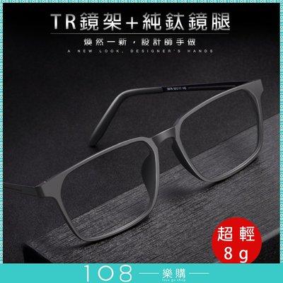 108樂購 現貨日本純鈦 專櫃級超輕 男眼鏡鏡架 型男 爆好看 可配近視 全框大臉超輕彈性 眼鏡行高級款【GL1902】