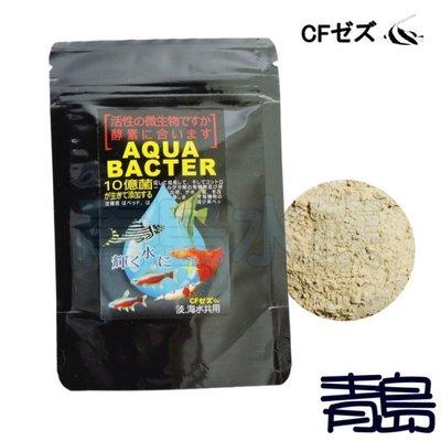 GG。。。青島水族。。。uw007台灣CF AQUA-10億 硝化菌 孔雀魚 龍魚 魟魚 買2送1==40g/120ML