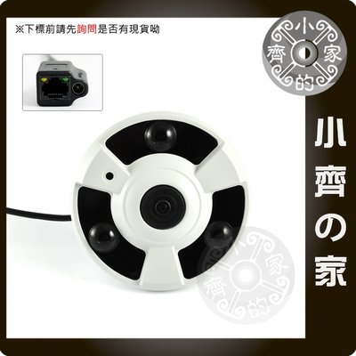 1080P 網路攝影機 IPCAM 9001C 200萬 陣列式 紅外線 30米 室內 360度監視 攝影機 小齊的家