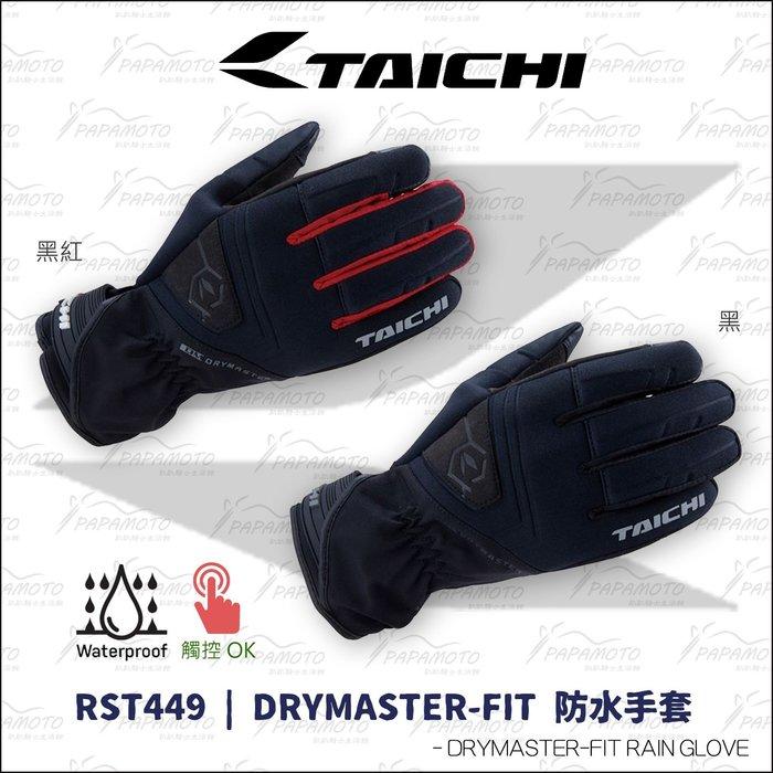 【趴趴騎士】TAICHI RST449 騎士防水手套 (Drymaster fit rain 防摔 RS 太極 觸控