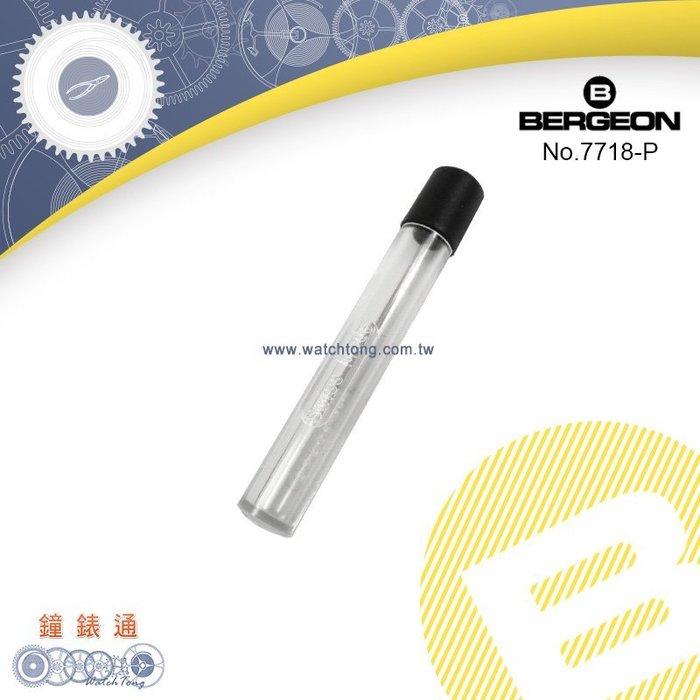 【鐘錶通】B7718-P《瑞士BERGEON》筆芯_ B7718自動點油筆筆芯├油品油筆/鐘錶維修/鐘錶保養┤