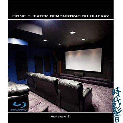 特惠折扣 Home Theater Demonstration Volume 2 家庭影院演示藍光碟 BD50 精美盒裝時代影音