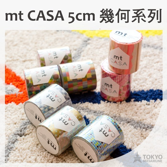 特價7折【東京正宗】日本 mt masking tape 紙膠帶 mt CASA 幾何系列 5cm