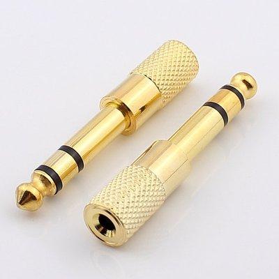 【奇歌】3.5mm 轉 6.3mm 金屬 轉接頭,無氧銅鍍金,傳輸順暢,麥克風、耳機、喇叭、導線、音源線、電鋼琴、電子琴