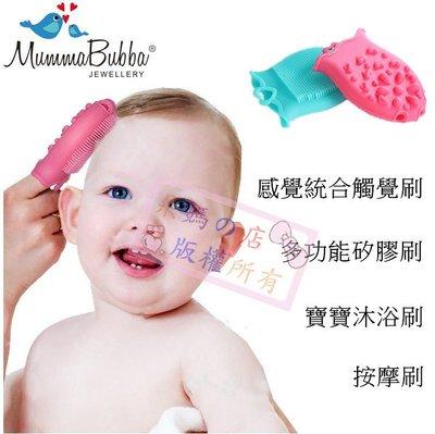朵媽の店 澳洲進口寶寶感覺統合觸感刷 觸覺刷 初生嬰兒清潔刷 矽膠沐浴刷 按摩刷