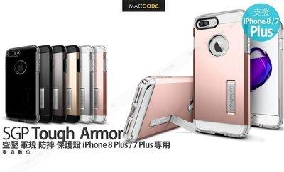 SGP Tough Armor iPhone 8 Plus / 7 Plus 空壓 防摔 保護殼 Spigen 現貨含稅