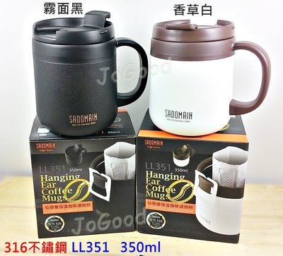 JoGood-仙德曼 保溫咖啡濾掛杯 350ml 316不鏽鋼 LL351 直飲式咖啡杯 保冰杯 保溫杯 辦公杯