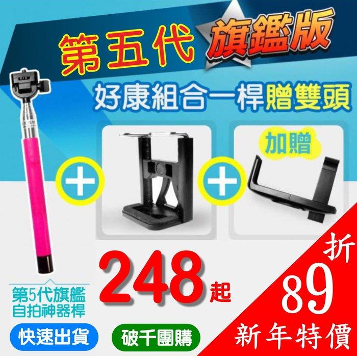 Z07-5 Plus 手機自拍桿 自拍棒 自拍器 自拍神器