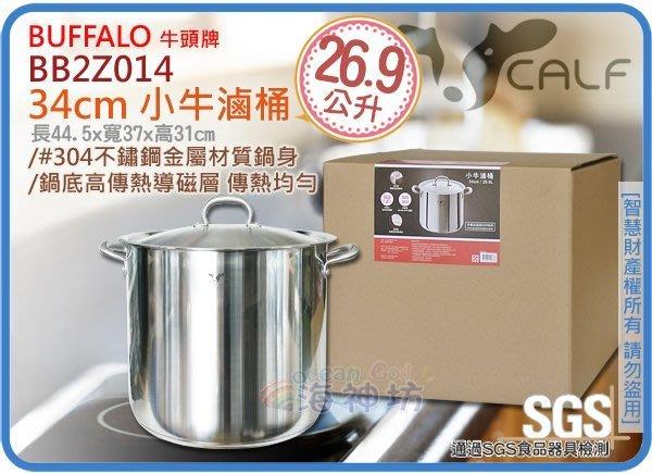 海神坊=BB2Z014 CALF 34cm 小牛滷桶 湯鍋 調理鍋 魯鍋 電磁爐 #304不鏽鋼 雙耳 附蓋 26.9L