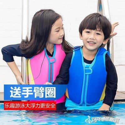 救生衣 兒童救生衣浮力背心小孩游泳裝備 初學安全專業浮潛服寶寶游泳衣