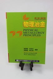 物理冶金 第三版 Physical Metallurgy 劉偉隆 Reed-hill 全華 9789572126721