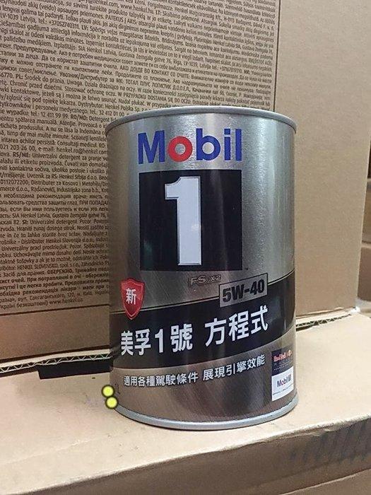 一箱12罐優惠3960元【高雄阿齊】公司貨 Mobil 1 5W40 美孚1號 方程式 FS x2 全和成汽車1公升