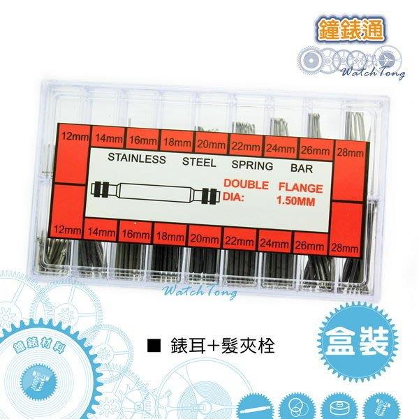 【鐘錶通】錶耳+髮夾栓(管徑1.5mm&管徑0.8mm) 盒裝 ( 長度12~28mm)