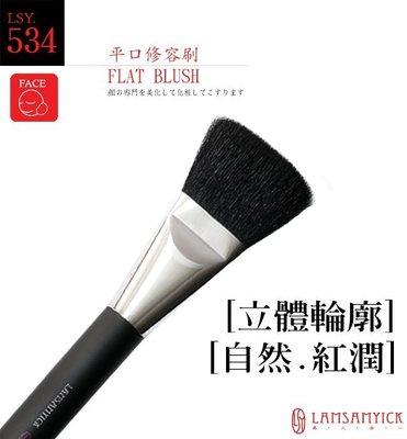 平口修容刷 534 林三益x王盈喬老師推薦