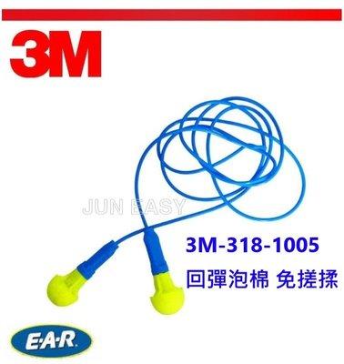 3M-318-1005 Push-Ins置入式帶線耳塞 回彈泡棉 免揉捏 /5副《JUN EASY》