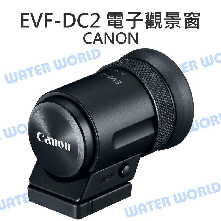 【中壢NOVA-水世界】CANON DC2 EVF-DC2 觀景窗 電子觀景窗 EOS M3 M6 G1XII 平輸