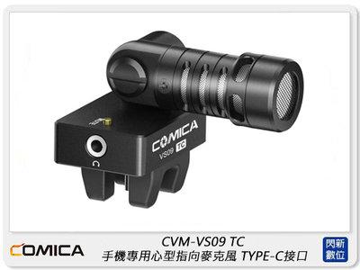 ☆閃新☆COMICA CVM-VS09 TC 心型指向麥克風 手機專用 for TYPE-C接口(公司貨)
