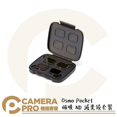 ◎相機專家◎ DJI 大疆 Osmo Pocket 磁吸 ND 減光鏡 套裝 配件 公司貨