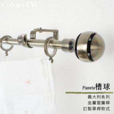 【訂製】窗簾桿 槽球 單桿 長151-200cm 義大利系列 桿徑16mm 客製化 ※請留言需要尺寸及顏色