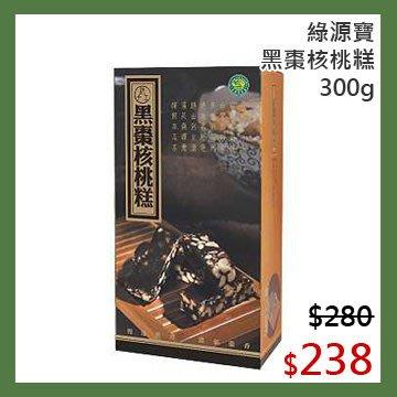 【光合作用】綠源寶 黑棗核桃糕 300g 非基因改造、黑棗、麥芽糖、黃豆