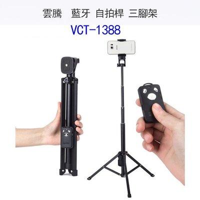 【妃小舖】雲騰 VCT-1388 多功能/多用途 藍牙 自拍桿 手機 三腳架/觀賞架/自拍架/支架/立架/底座