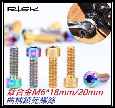 盛恩單車 RISK TC4鈦合金M6*18/20mm /鈦合金螺絲/鈦螺絲/M6×18/20mm