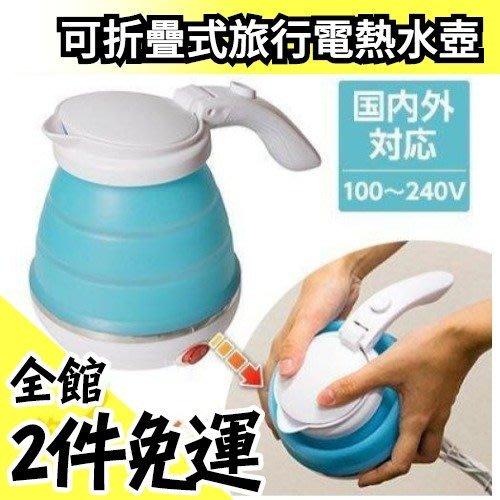 空運 日本熱銷 miyoshi co 可折疊式 旅行電熱水壺 500ml 露營 快煮壺 全球通用 國際電壓【水貨碼頭】