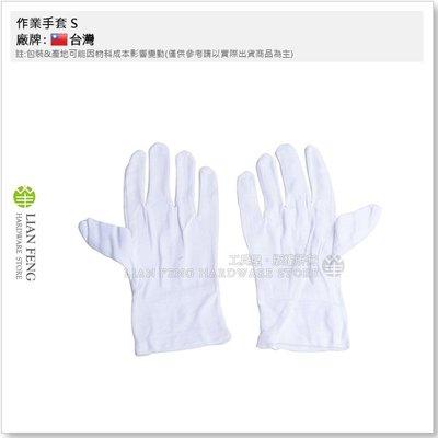 【工具屋】*含稅* 作業手套 S 白手套 電子手套 品質管理用 棉手套 開工典禮 剪綵 珠寶手套 指揮手套