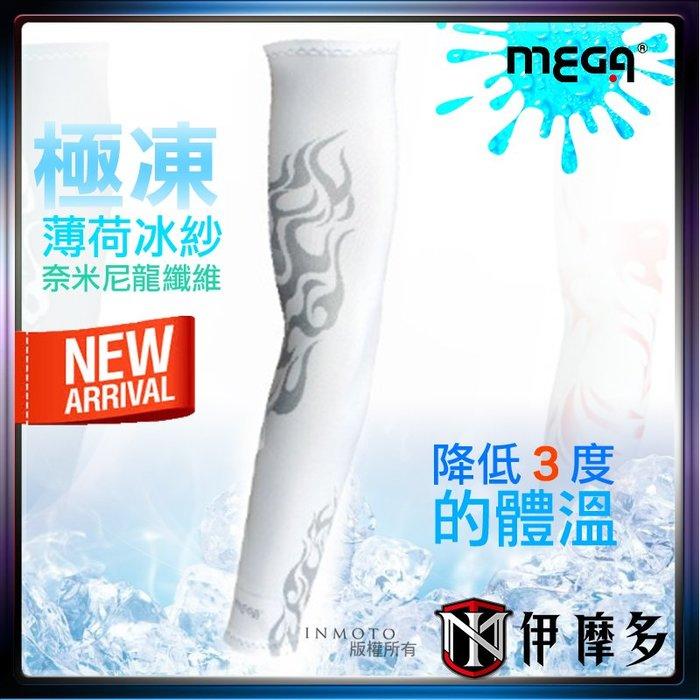 伊摩多※Mega coouv 酷涼袖套 一對 抗UV 防曬 UPF50+ 涼感 透氣 柔軟 彈性。白銀火焰多色可選