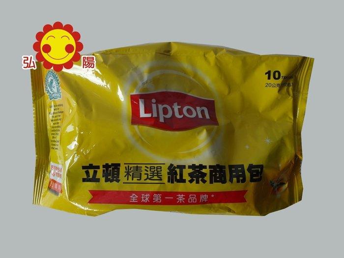 弘陽早餐食材批發弘陽食品 Lipton 立頓大茶包精選紅茶商用包 10包/袋 量大來電洽詢另有優惠