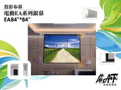 高傳真音響【EA8484】100吋電動EA系列銀幕. EA系列鋁合金外殼