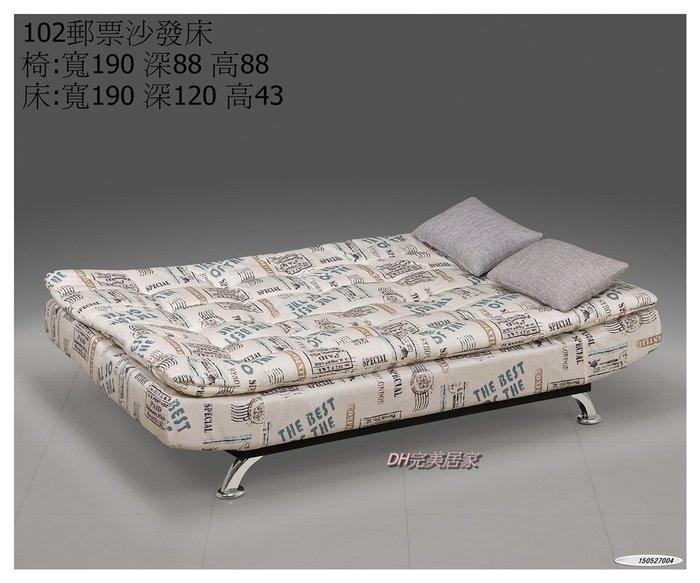 【DH】商品編號Q-102商品名稱{華盛頓}郵票造型雙人沙發床。座/臥兩用多功能設計。優質細膩傢飾。主要地區免運費