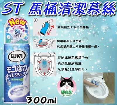 貓麻吉 日本 ST 雞仔牌 馬桶清潔慕絲 薄荷香 300ml 現貨 泡沫 清潔劑 馬桶